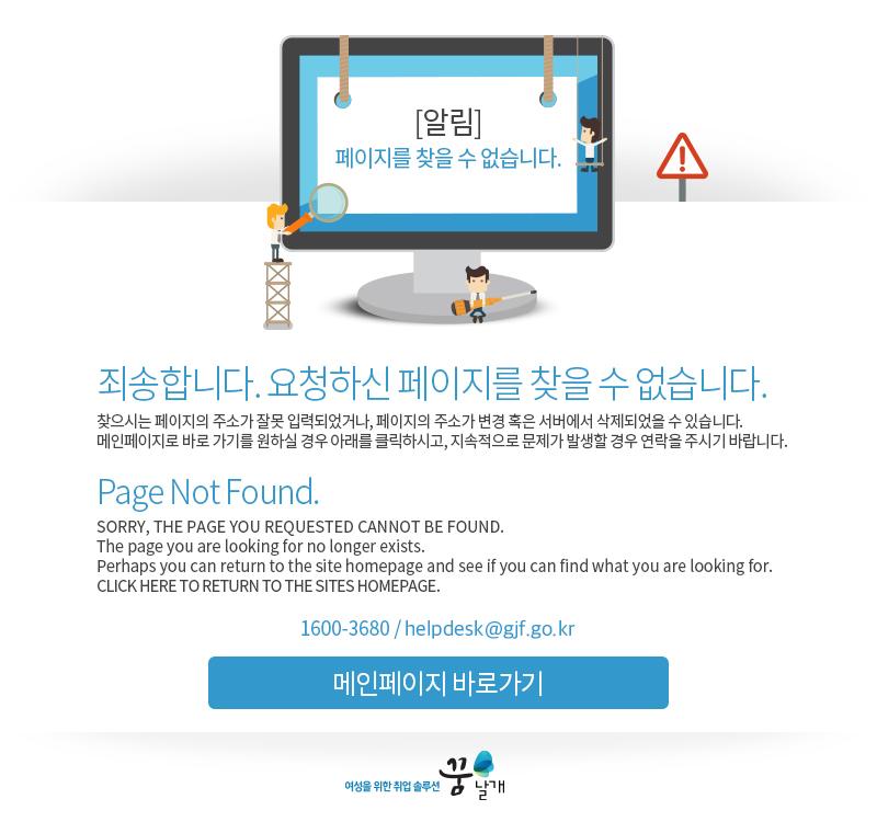찾으시는 페이지의 주소가 잘못 입력되었거나, 페이지의 주소가 변경 혹은 서버에서 삭제되었을 수 있습니다.   메인페이지로 바로 가기를 원하실 경우 아래를 클릭하시고, 지속적으로 문제가 발생할 경우 연락을 주시기 바랍니다.