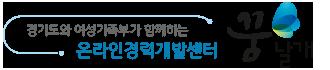 경기도와 여성가족부가 함께하는 온라인경력개발센터 꿈날개 로고